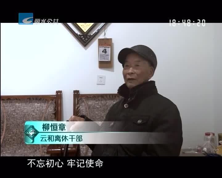 """弘扬践行""""浙西南革命精神"""":柳恒章: 优良传统不能丢 幸福都是奋斗出来"""
