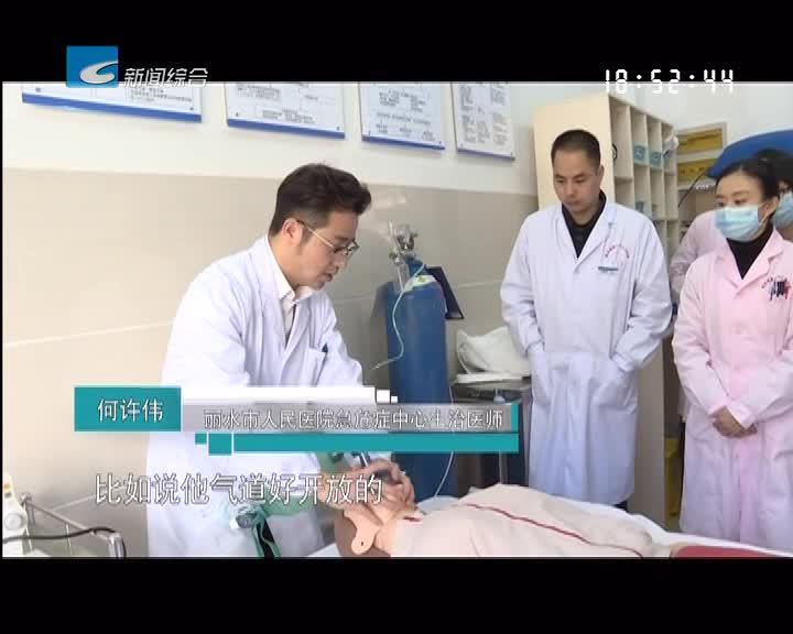 """【健康丽水】医联体建设,让优质医疗资源""""跑""""起来"""