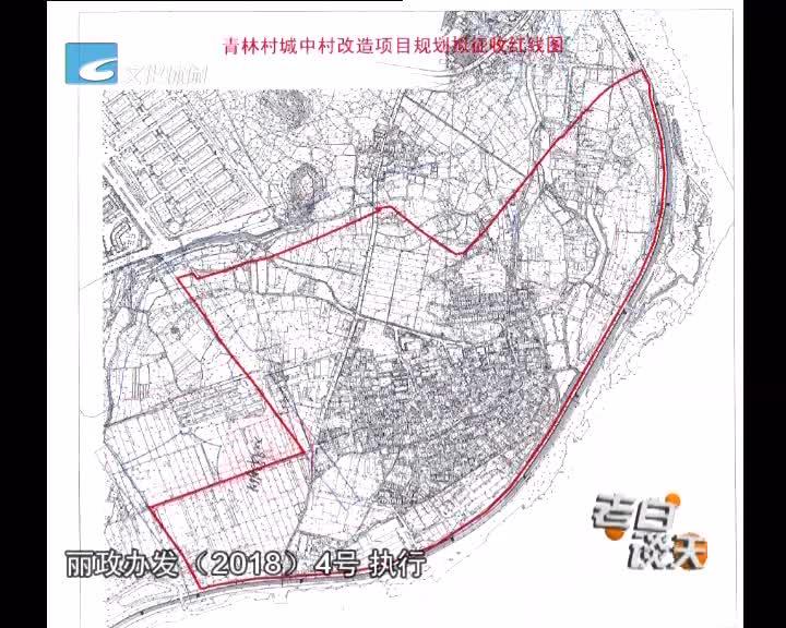 大力推进城中村改造:2019年市区城中村改造首批土地征收预公告发布