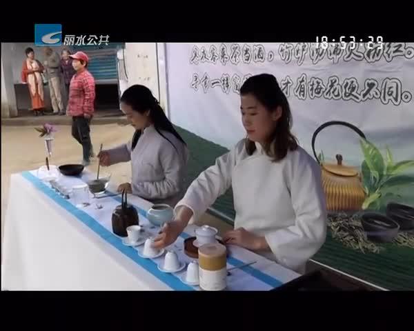 莲都大港头镇举行首届新茶文化节