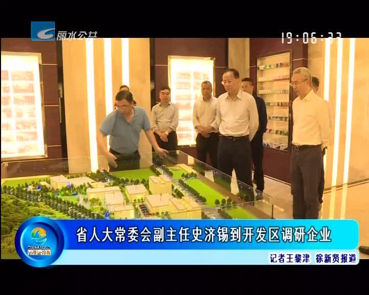 省人大常委会副主任史济锡到开发区调研企业