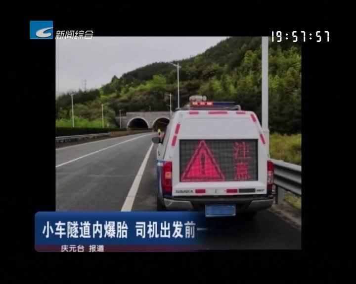 小车隧道内炸胎 司机出发前一个举动救了一车人