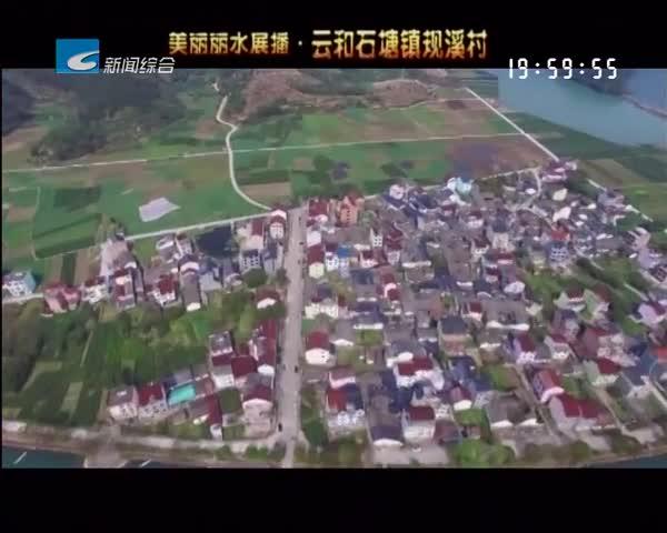 美丽丽水展播:云和县石塘镇规溪村