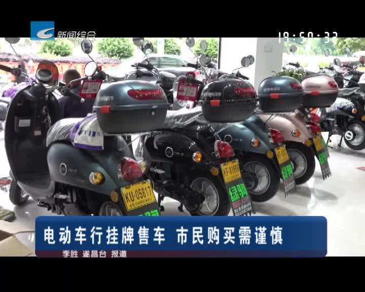 电动车行挂牌售车 市民购买需谨慎