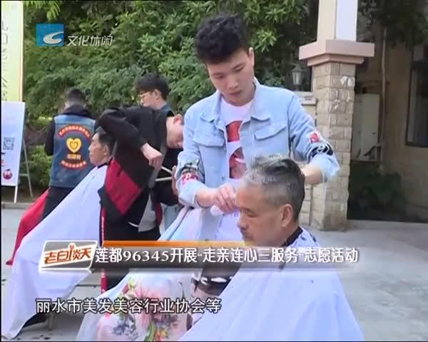 """莲都96345开展""""走亲连心三服务""""志愿活动"""