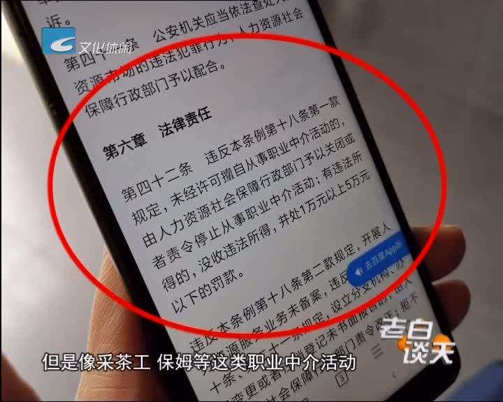 """茶市""""黑中介""""乱象调查(二):松阳多部门介入纠纷调解 当事人仍克扣工资"""
