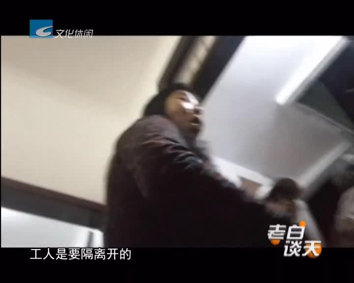 """茶市""""黑中介""""调查(三):对账现场冲突不断"""