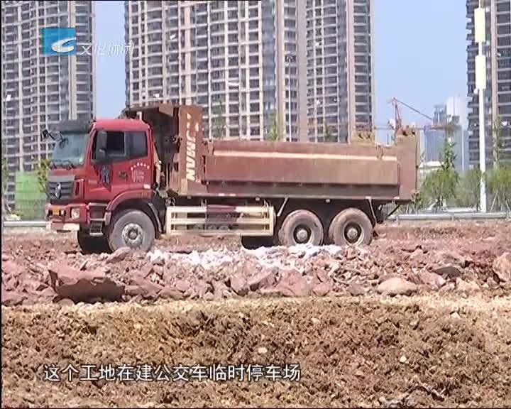 运渣土车污染路面 执法局立案处理