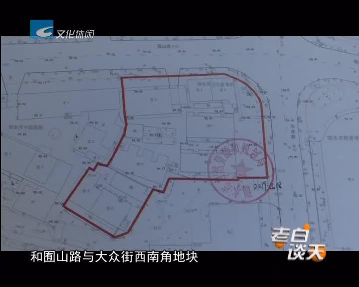 大力推进城中村改造:12个城中村改造项目国有土地上房屋拟征收范围公告发布