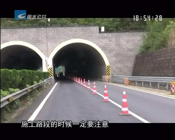 """我市境内高速隧道口""""救命""""护栏安装预计下月底完成"""