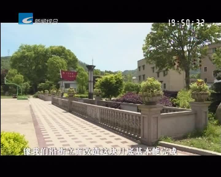 大力推进小城镇环境综合整治:缙云新碧街道:多点发力齐攻坚  全面推进美丽建设