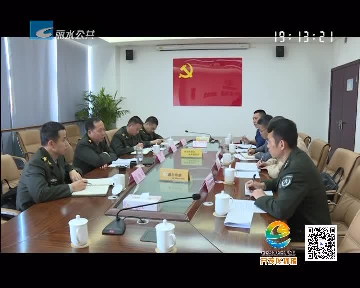 市委常委丽水军分区司令员赵存志到开发区调研党管武装工作