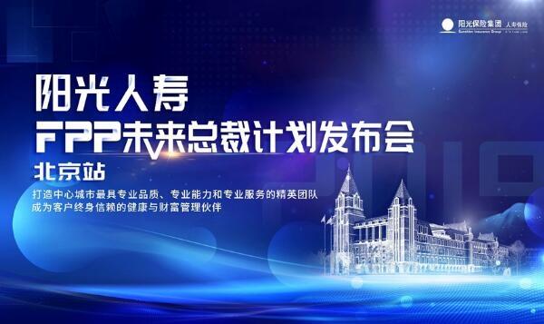 """探索保险服务新模式   阳光人寿开启""""未来总裁计划"""""""