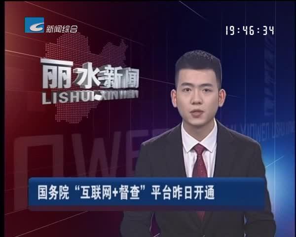 """国务院""""互联网+督查""""平台昨日开通"""