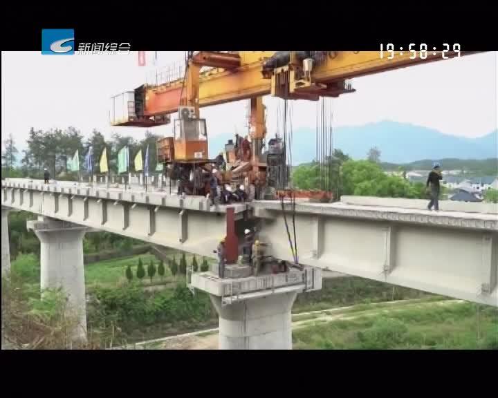 走进衢宁铁路:松阳段完成预制桥梁架设