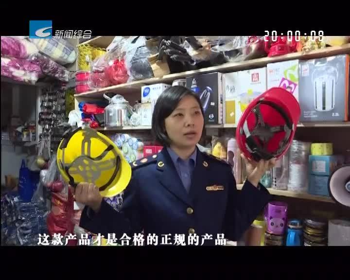 我市各地开展一线工人安全帽质量安全检查