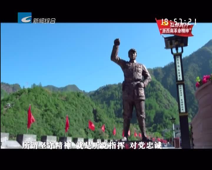 """弘扬践行""""浙西南革命精神"""":浙西南革命精神大家谈:虞大才:把握浙西南革命斗争特点 让红色精神闪耀时代之光"""