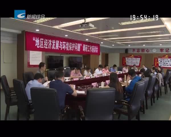 """中国社会科学院调研组赴我市调研""""地区经济发展与环境保护问题"""""""