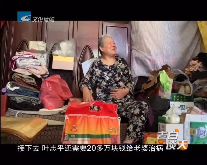 """""""老白到你家 幸福来敲门"""": 慰问卖房给妻子治病的叶志平"""