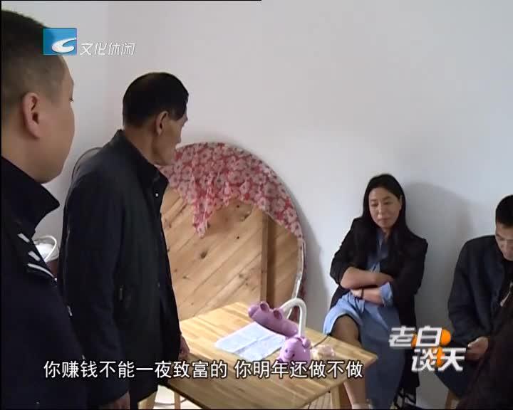 """茶市""""黑中介""""乱象调查(六): 松阳对""""黑中介""""开展专项执法检查"""