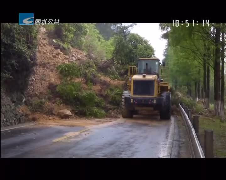 【强对流天气】龙泉:山体塌方道路受阻