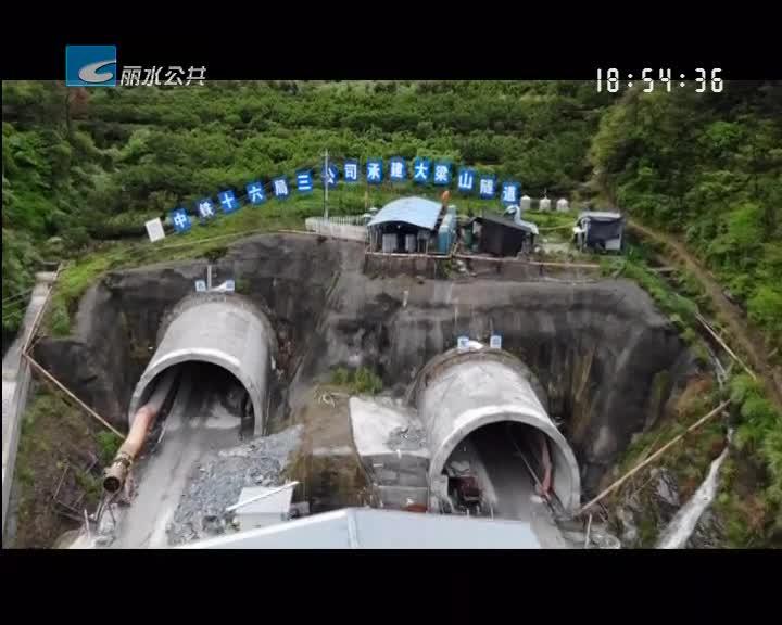 【重点工程进行时】水腊公路大梁山隧道昨天贯通