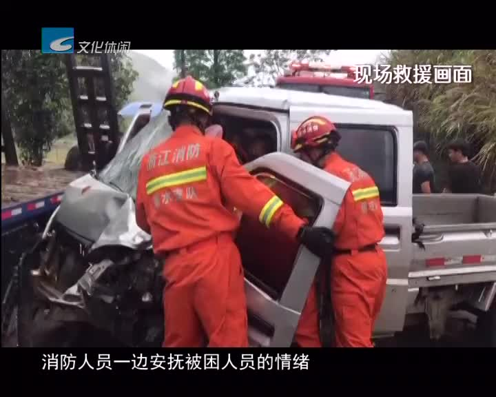 两车迎面相撞司机被困 消防火速施救