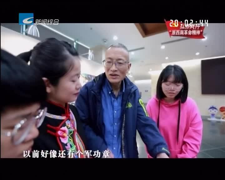 """弘扬践行""""浙西南革命精神"""":庆元县举行""""4.28""""斋郎战斗纪念活动"""