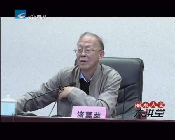 【丽水人文大讲堂】红军在浙西南的革命斗争历史(四)