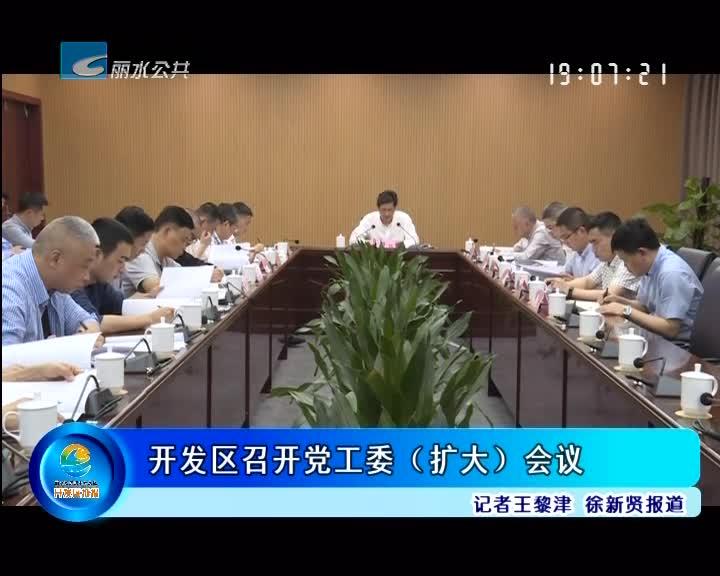 开发区召开党工委(扩大)会议