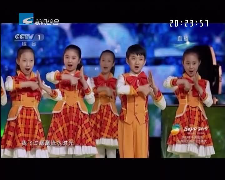 遂昌20位孩子亮相北京世园会开幕式 用天籁童声向全世界展示美丽家园