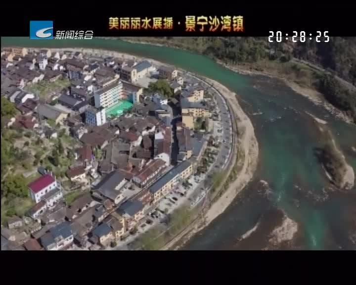 美丽丽水展播:景宁沙湾镇