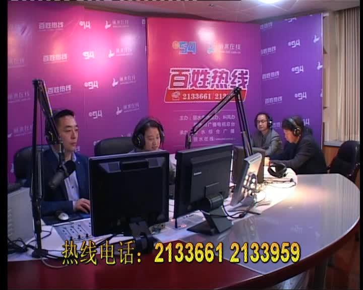 丽水市教育局副局长 王伟平