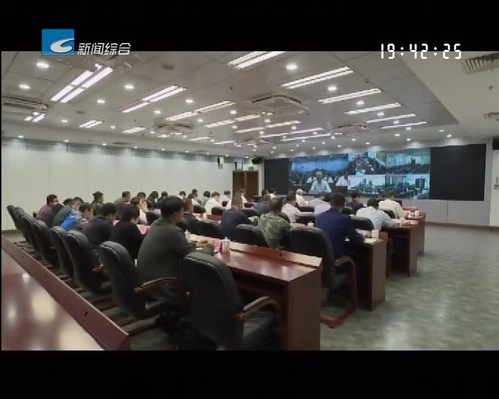 市政府召开党组会议暨第38次常务会议及防汛工作视频会议