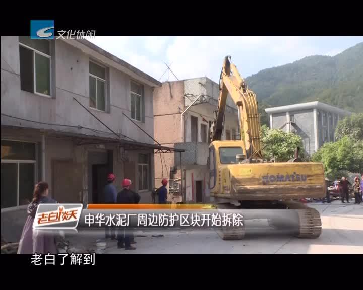 申华水泥厂周边防护区块开始拆除
