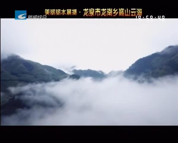 美丽丽水展播:龙泉市龙南乡高山云海