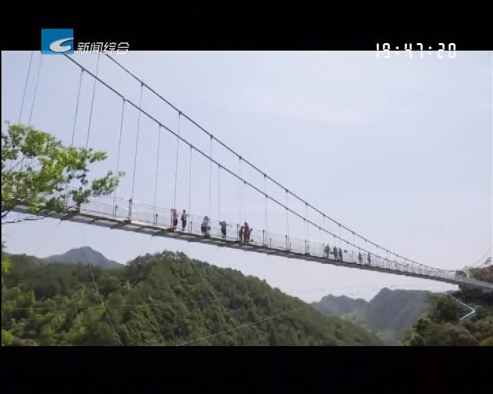 五一小长假:龙泉:首座玻璃桥吸引游客前来体验