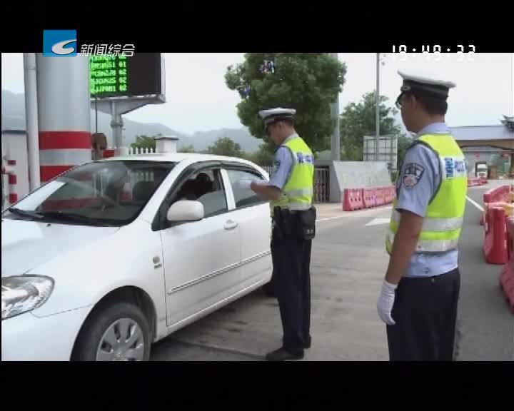 高速免费交警不休 无证驾驶两人被查