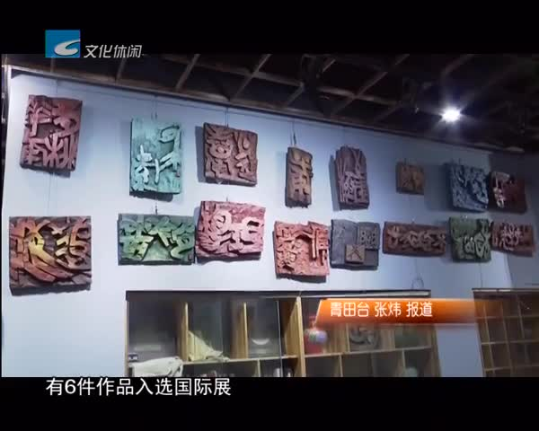 青田:5件刻字作品入围国家级艺术展