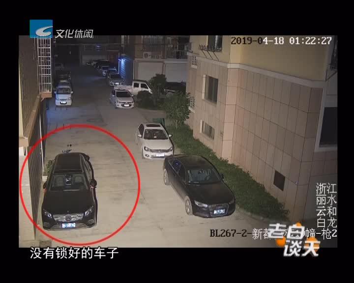 专挑不锁车窗车辆下手 三人盗取近万元物品