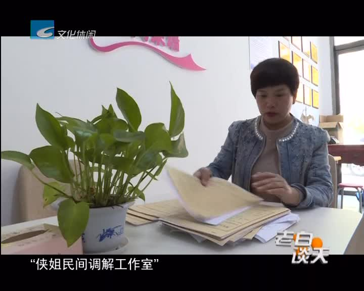 """民间调解高手""""侠姐"""" 十二年调解一千多起纠纷"""