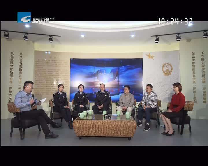 【瓯江警视】《瓯江警视》20周年特别节目(上)
