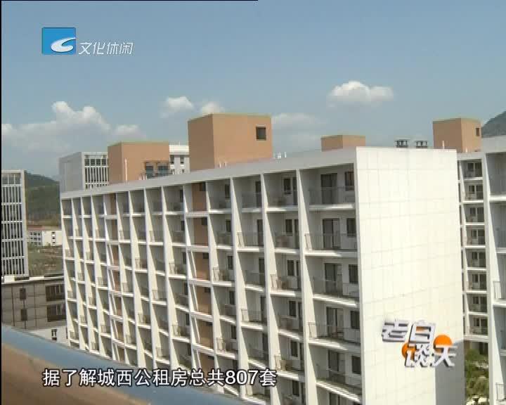 城西公租房开始验房 租户不久可以分到房子
