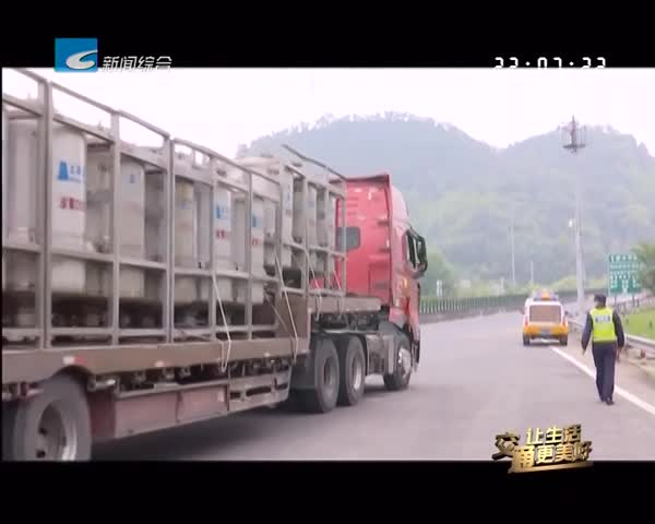 【交通让生活更美好】