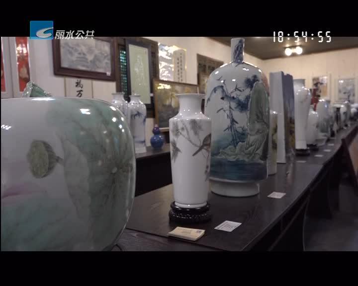 遂昌鞍山书院举办景德镇陶瓷艺术大师作品展