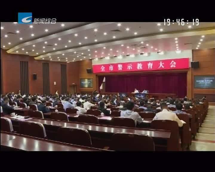 市委召开全市领导干部警示教育大会
