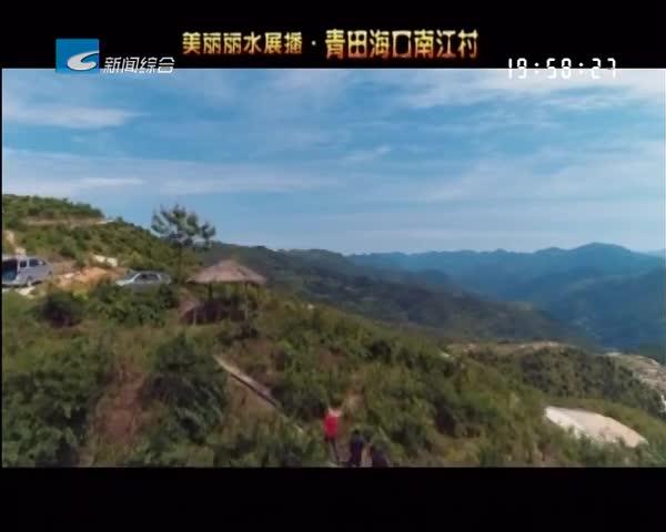美丽丽水展播:青田海口南江村