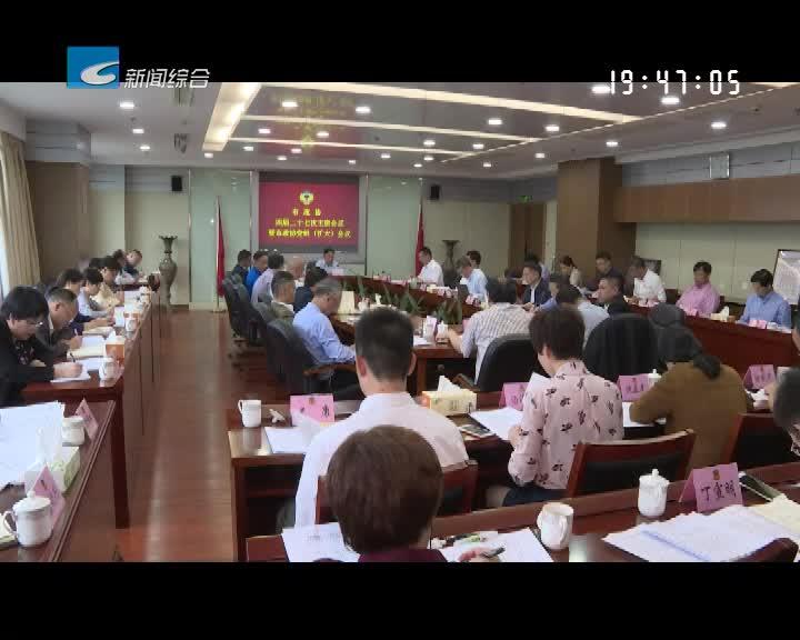 市政协召开四届二十七次主席会议暨市政协党组(扩大)会议