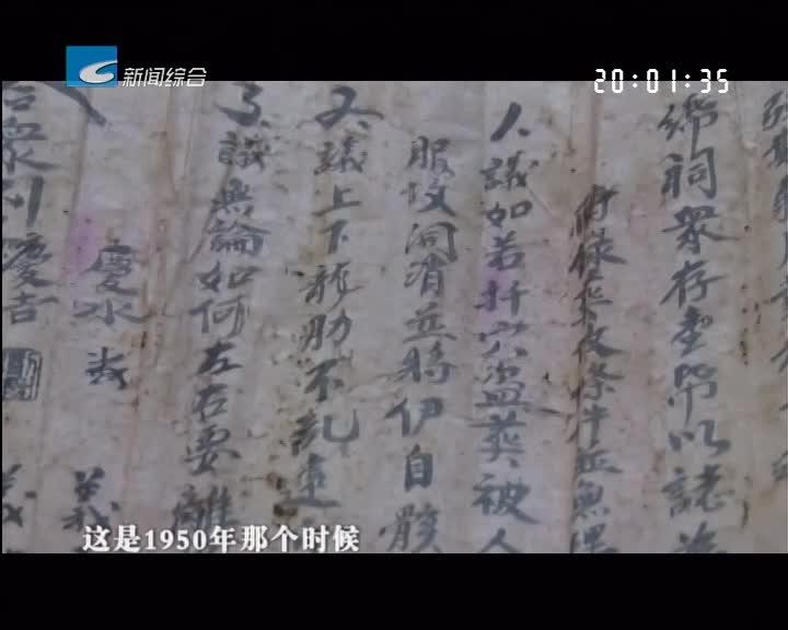 农户无偿捐赠百张文献资料 见证400年家族史
