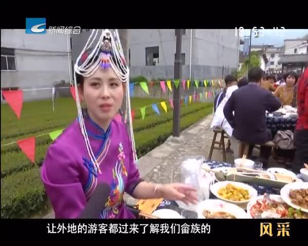 【风采】品尝三仁畲家乌饭  共话民族乡村振兴